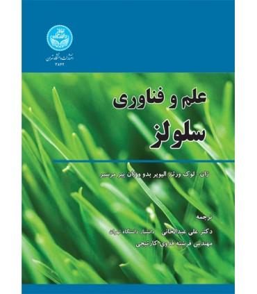 کتاب علم و فناوری سلولز