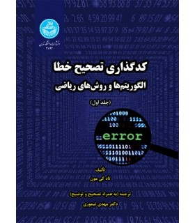 کتاب کدگذاری و تصحیح خطا الگوریتم ها و روش های ریاضی