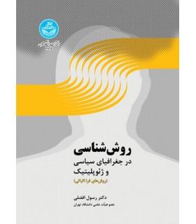 کتاب روش شناسی در جغرافیای سیاسی و ژئوپلیتیک روش های فرا اثباتی
