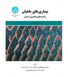 کتاب بیماری های ماهیان