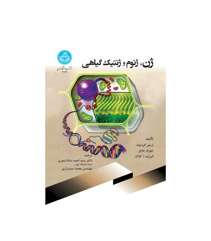 کتاب ژن ژنوم و ژنتیک گیاهی