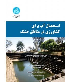 کتاب استحصال آب برای کشاورزی در مناطق خشک