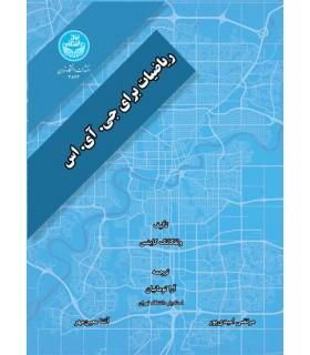 کتاب ریاضیات برای جی آی اس