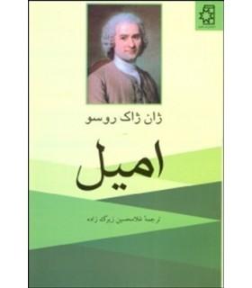 کتاب امیل یا آموزش و پرورش