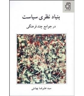 کتاب بنیاد نظری سیاست در جوامع چند فرهنگی