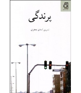 کتاب پرندگی