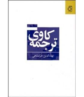 کتاب ترجمه کاوی