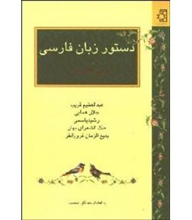 کتاب دستور زبان فارسی 5 استاد