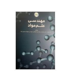 کتاب مهندسی علم مواد