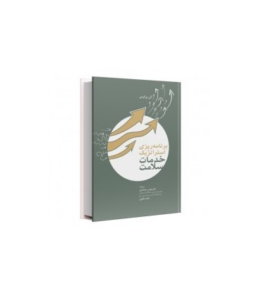کتاب برنامه ریزی استراتژیک خدمات سلامت