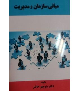 کتاب مبانی سازمان و مدیریت