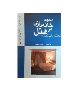 کتاب مدیریت خانه داری در هتل