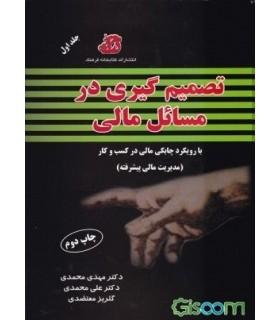 کتاب تصمیم گیری در مسائل مالی