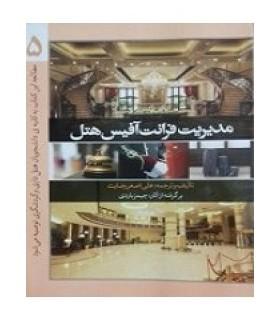 کتاب مدیریت فرانت آفیس هتل جلد 5