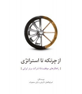 کتاب از چرتکه تا استراتژی