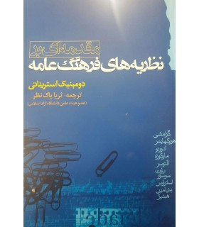کتاب مقدمه ای بر نظریه های فرهنگ عامه