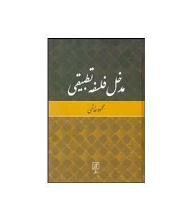 کتاب مدخل فلسفه تطبیقی