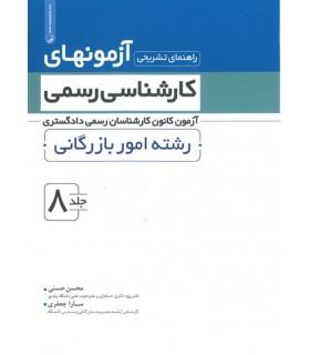 کتاب راهنمای تشریحی آزمونهای کارشناسی رسمی جلد 8 رشته امور بازرگانی