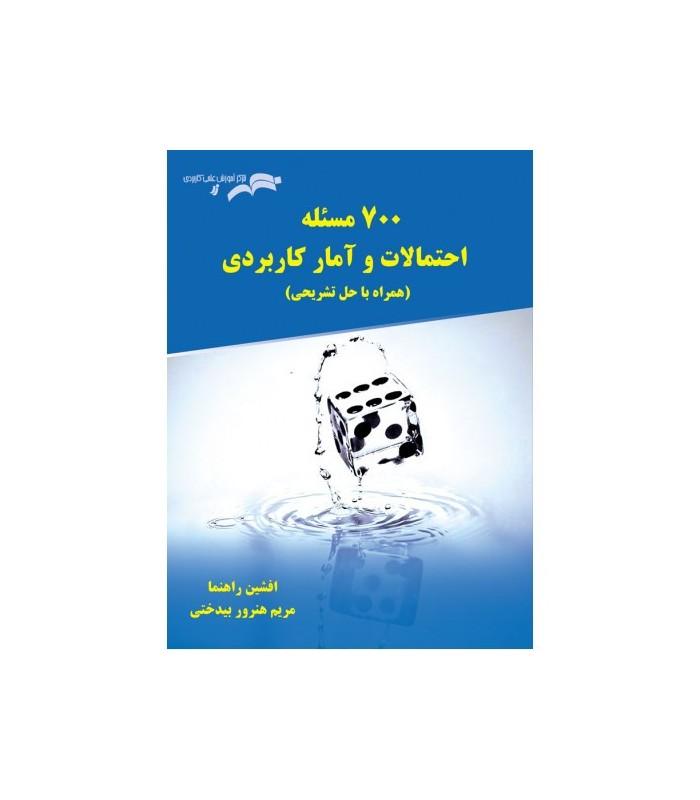 کتاب 700 مسئله احتمالات و آمار کاربردی