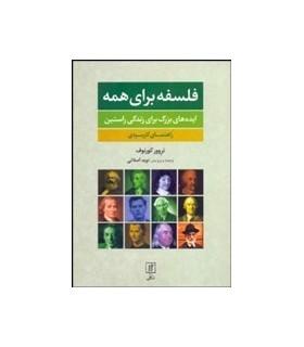کتاب فلسفه برای همه ایده های بزرگ برای زندگی راستین