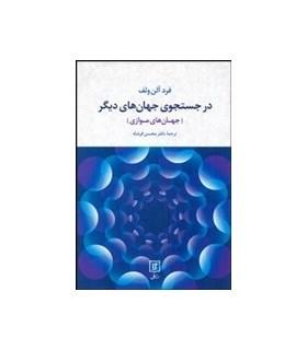 کتاب در جستجوی جهان های دیگر جهان ها موازی