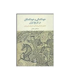کتاب خودکامگی و خودکامگان در تاریخ ایران تحلیل اجتماعی فرهنگی ازتاریخ سیاسی ایران