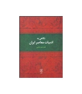 کتاب نگاهی به ادبیات معاصر ایران