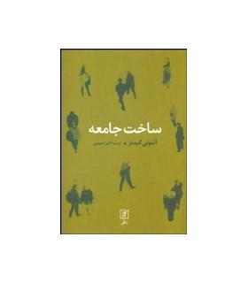 کتاب ساخت جامعه