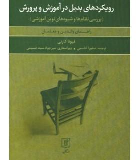 کتاب رویکرد های بدیل در آموزش و پرورش