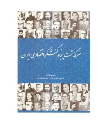 کتاب سرگذشت پنجاه کنشگر اقتصادی ایران