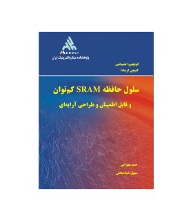 کتاب سلول حافظه SRAM کم توان و قایل اطمینان و طراحی آرایه ای