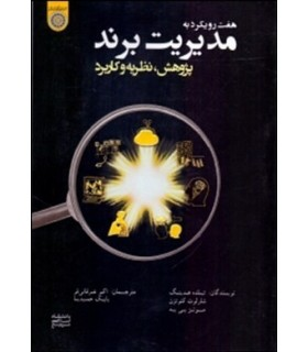 کتاب هفت رویکرد به مدیریت برند پژوهش نظریه و کاربرد