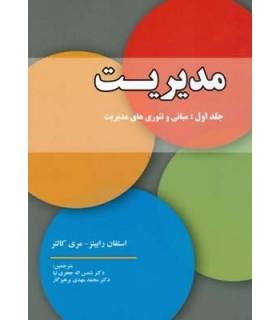 کتاب مدیریت مبانی و تئوری های مدیریت جلد 1