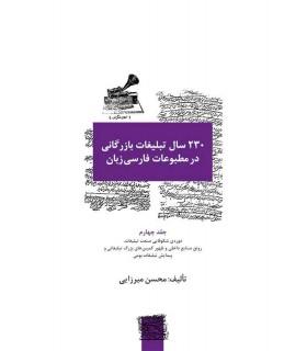 کتاب 230 سال تبلیغات بازرگانی در مطبوعات فارسی