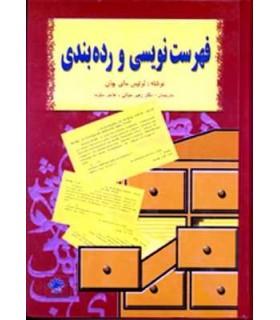 کتاب فهرستنویسی و رده بندی منابع اطلاعاتی