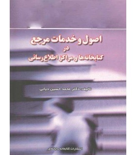 کتاب اصول و خدمات مرجع در کتابخانه ها و مراکز اطلاع رسانی