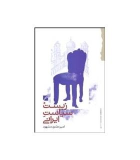 کتاب زیست سیاست ایرانی تبار شناسی بخشی از حقیقت جاری در زندگی