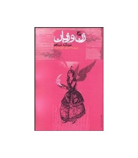کتاب زن و زبان
