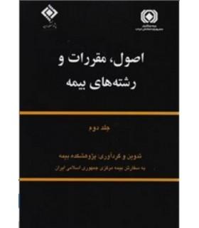 کتاب اصول مقررات و رشته های بیمه جلد 2