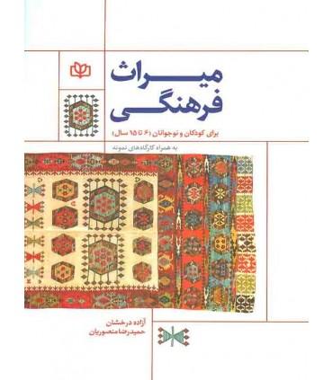 کتاب میراث فرهنگی برای کودکان و نوجوانان