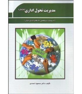 کتاب مدیریت تحول اداری
