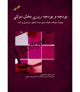 کتاب بودجه و بودجه ریزی در بخش دولتی به همراه سوالات طبقه بندی شدهکنکور سراسری و آزاد