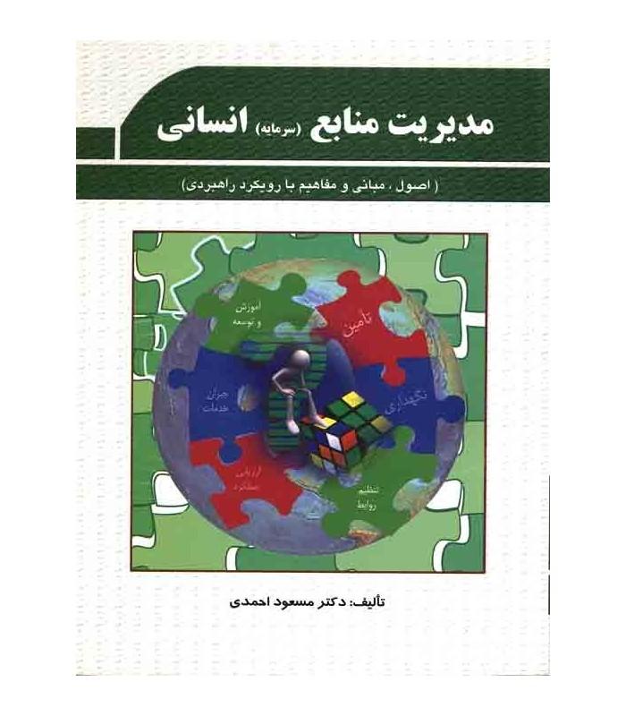 کتاب مدیریت منابع انسانی اصول مبانی و مفاهیم با رویکرد راهبردی