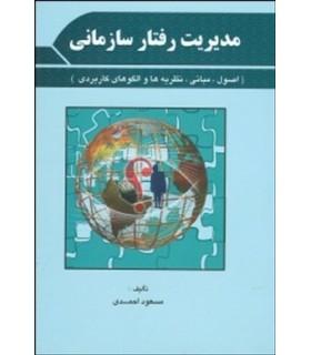 کتاب مدیریت رفتار سازمانی اصول مبانی نظریه ها و مفاهیم کاربردی