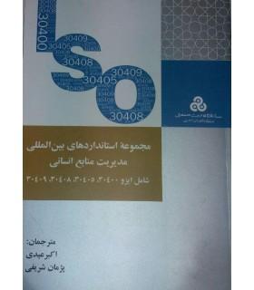 کتاب مجموعه استاندارد های بین المللی مدیریت منابع انسانی