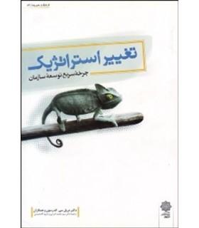 کتاب تغییر استراتژیک