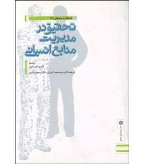 کتاب تحقیق در مدیریت منابع انسانی