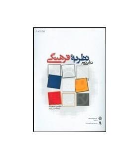 کتاب در آمدی بر نظریه فرهنگی