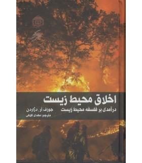 کتاب اخلاق محیط زیست