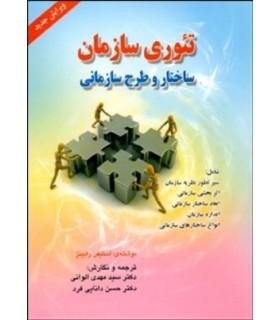 کتاب تئوری سازمان ساختار و طرح سازمانی